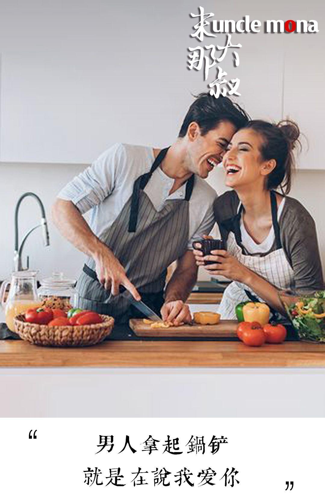 """""""成年人的爱情不在床上,在厨房"""""""