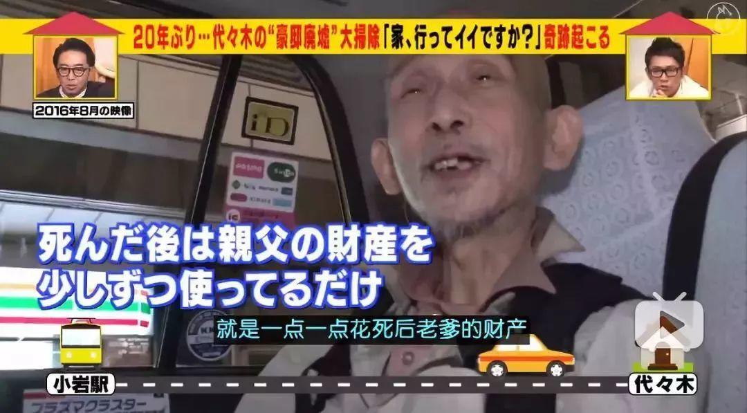 日本惊现69岁骨灰级啃老族,把父母遗产啃成1吨垃圾,把人间啃成地狱,唏嘘..