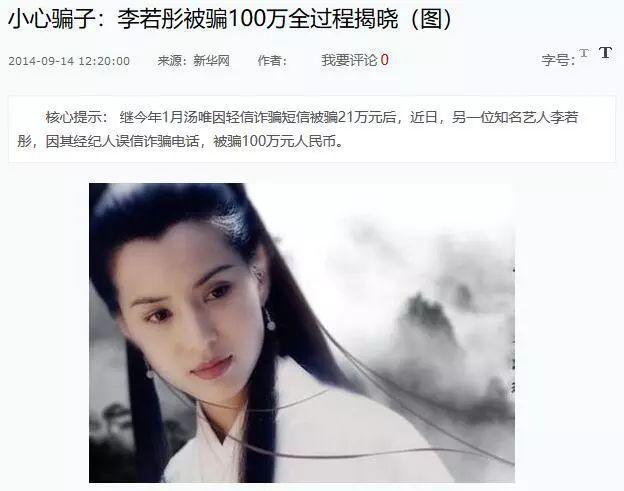 你永远不知道中国民间骗术能有多野