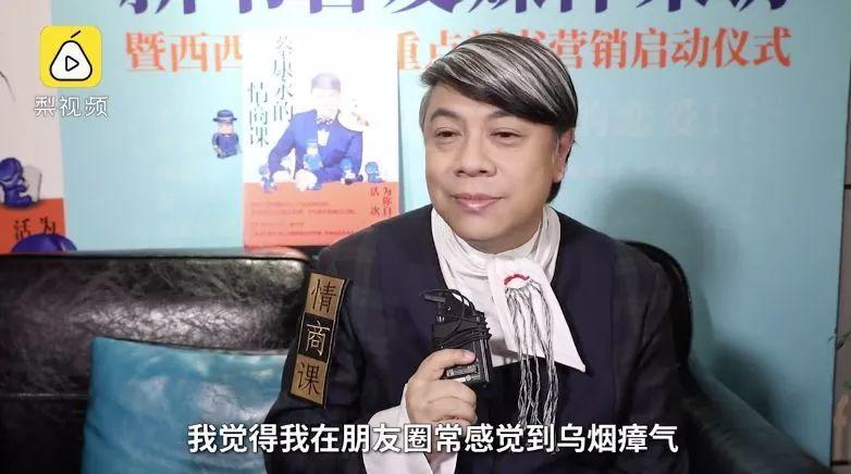 蔡康永:恭喜那些不发朋友圈的人