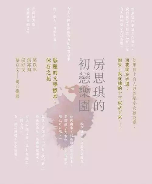 """被""""性无知""""毁掉的中国女孩"""